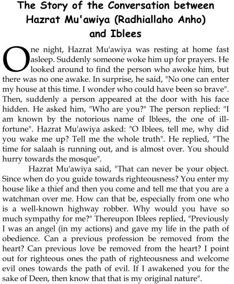 the story of the conversation between hazrat muawiya ra